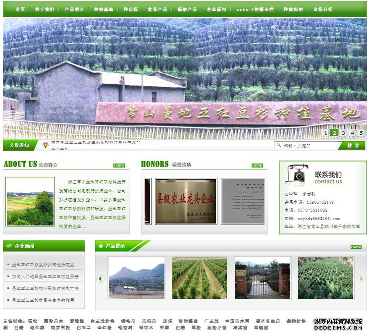 曼地亚红豆杉网站建设案例