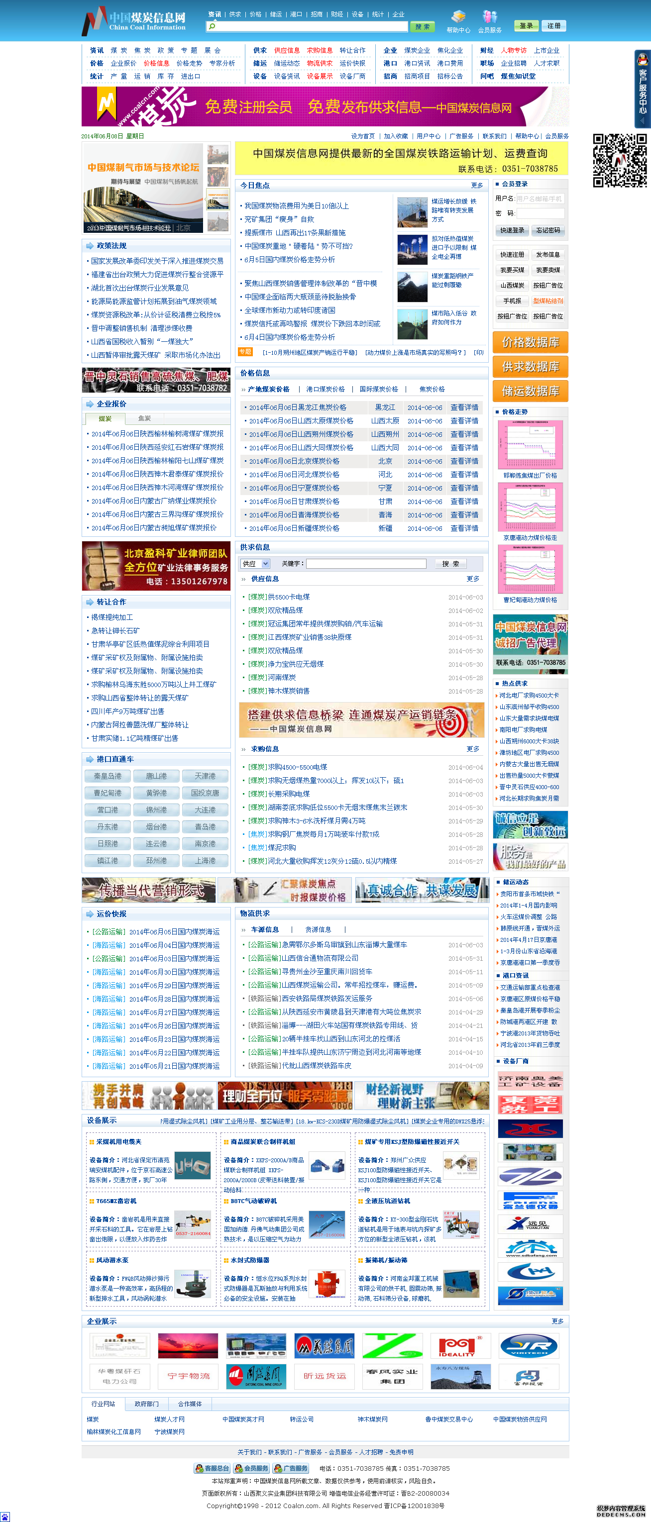 中国煤炭信息网网站网站优化案例