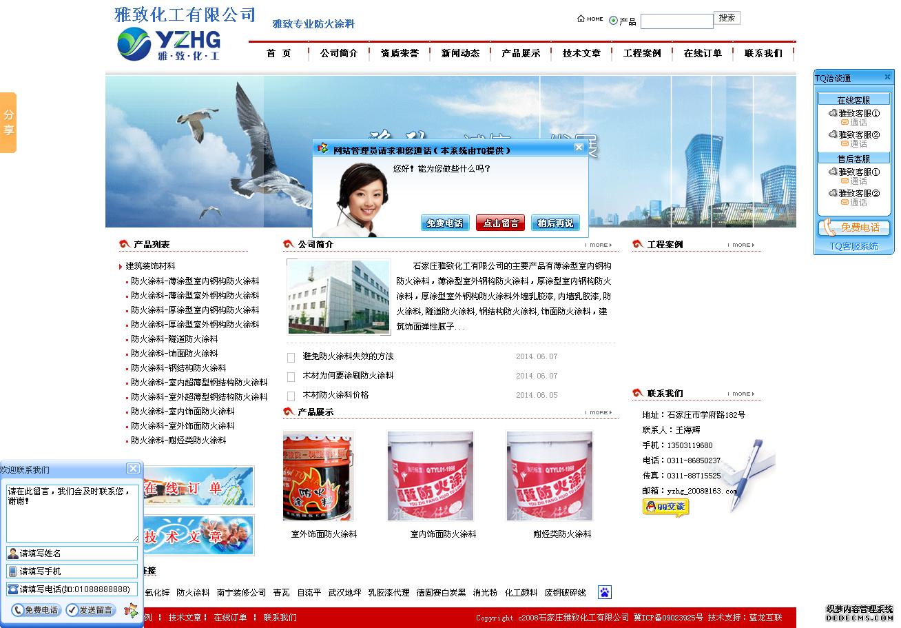 石家庄雅致化工防火涂料有限公司网站