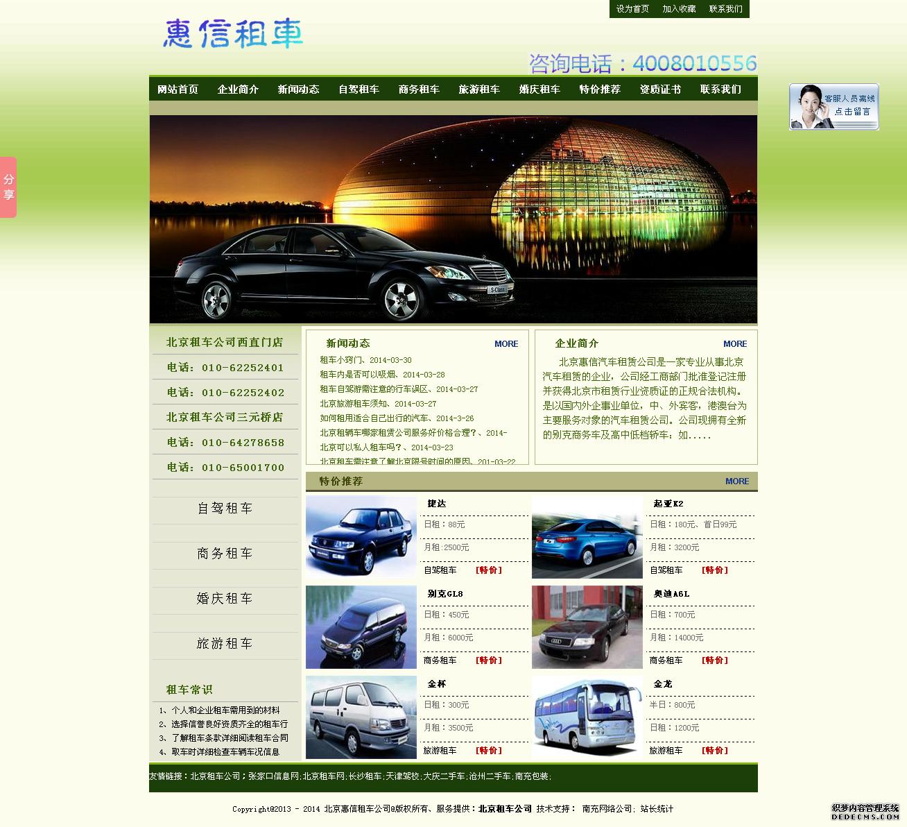 北京惠信汽车租赁公司网站建设案例