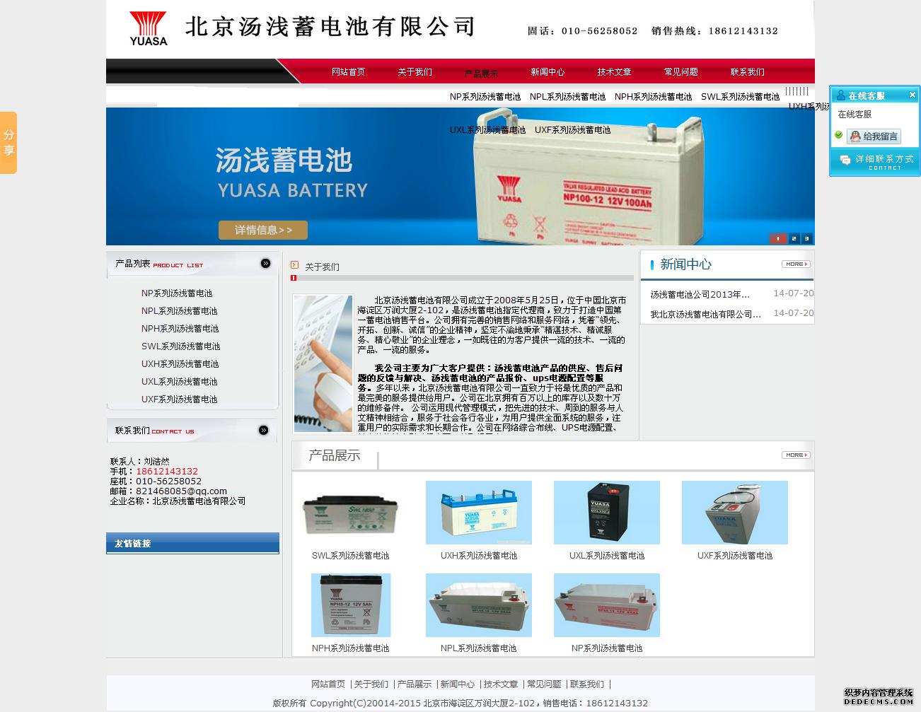 汤浅蓄电池网站建设案例