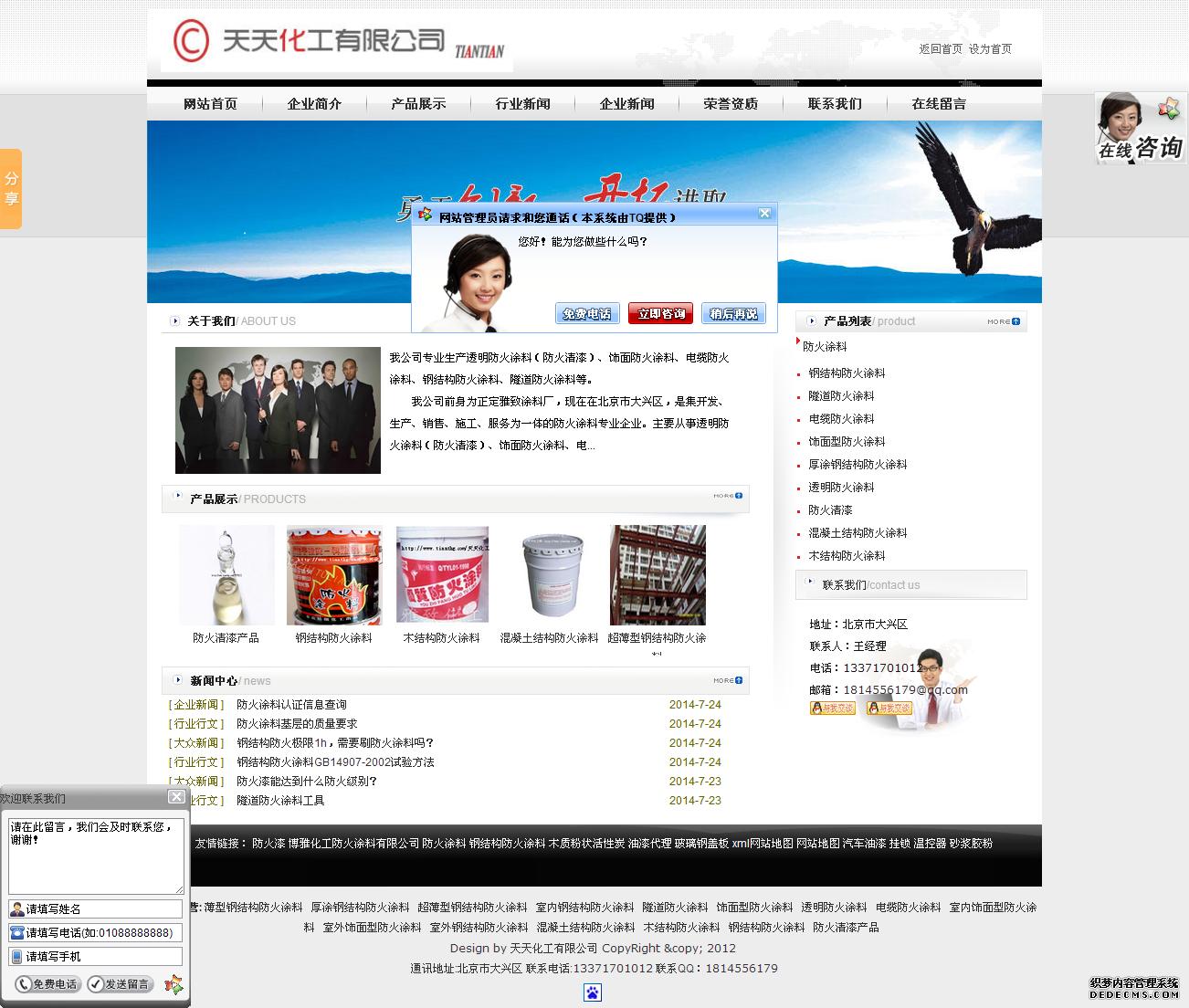 北京天天化工网站优化案例