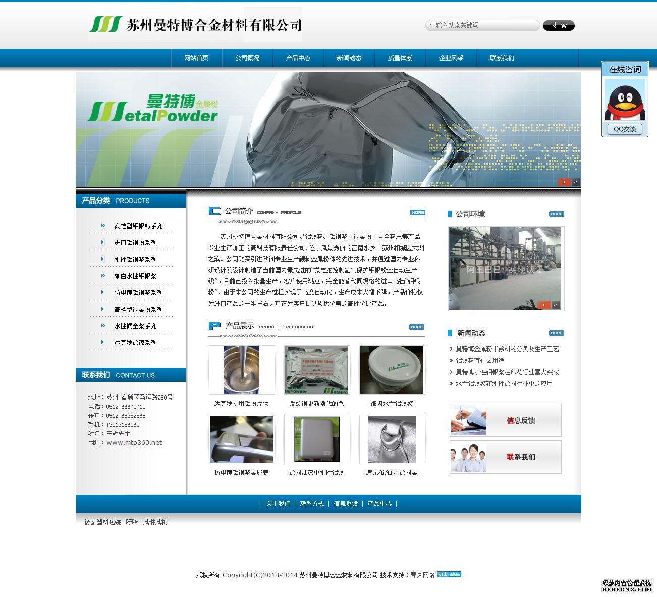 铝银粉网站网站优化案例