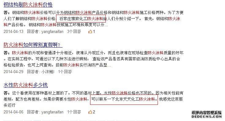 北京防火涂料问答营销案例