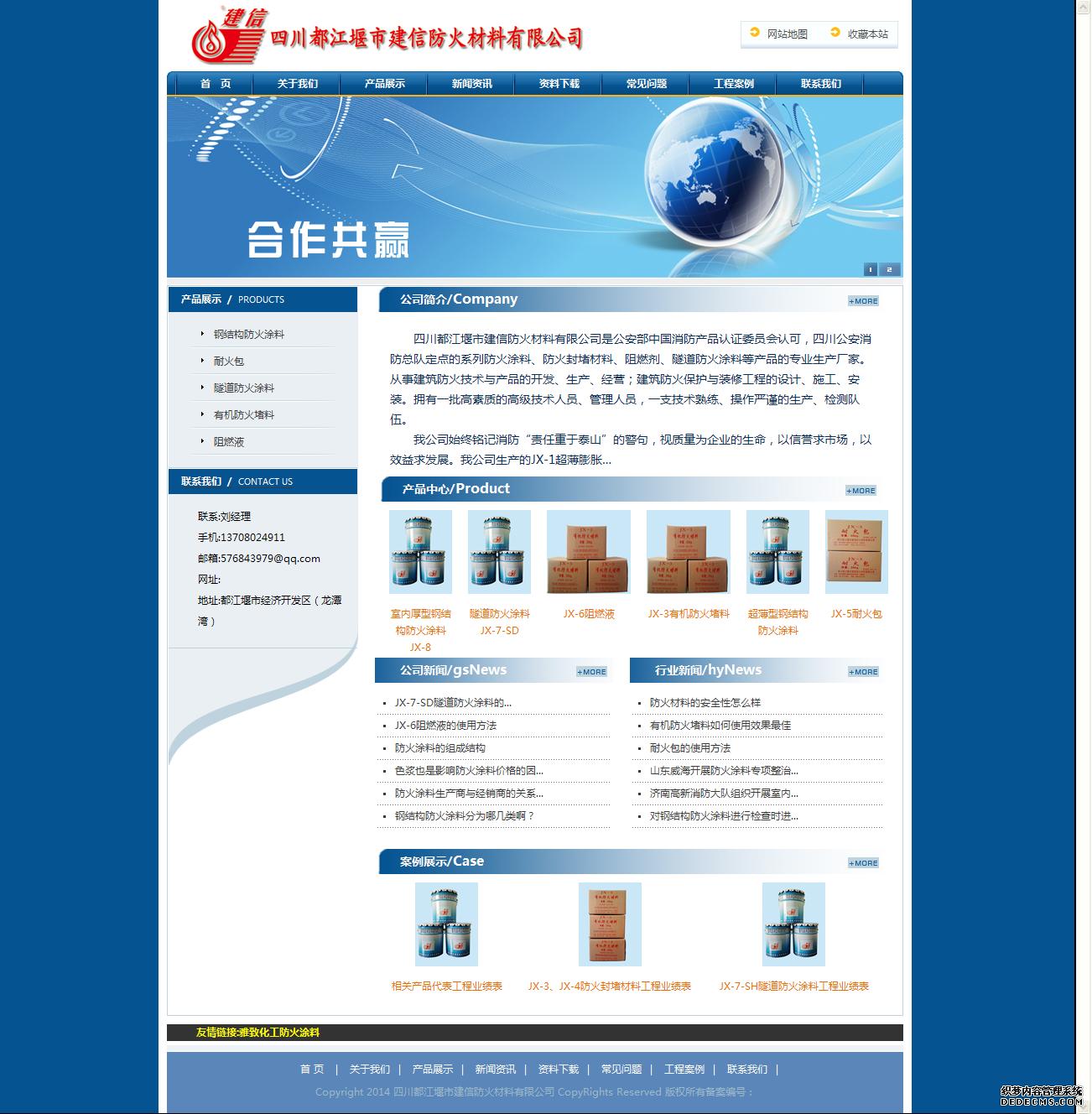四川都江堰市建信防火材料有限公司网站建设案例