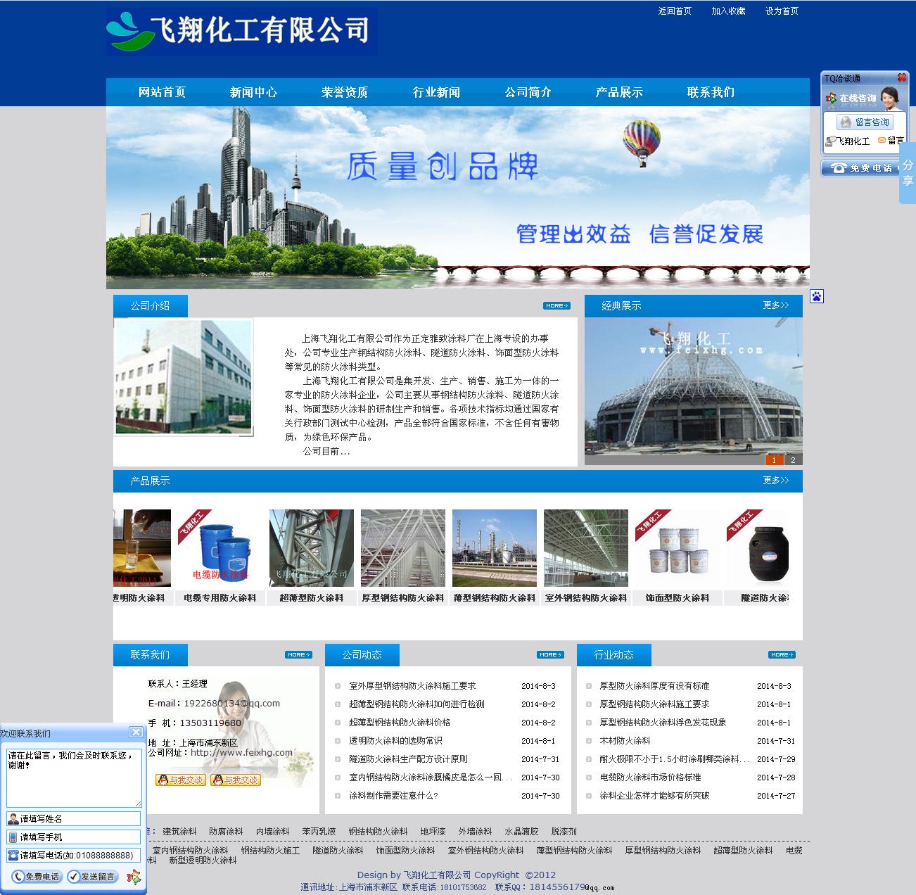 上海飞翔化工网站建设案例