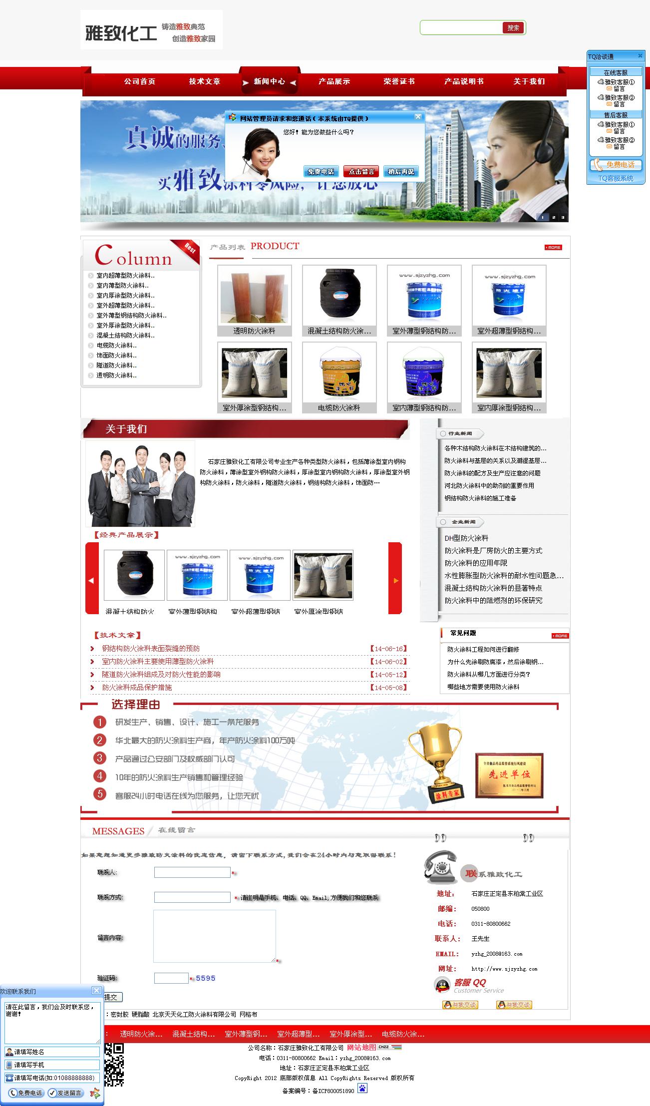 雅致化工产品网站和宣传网站建设