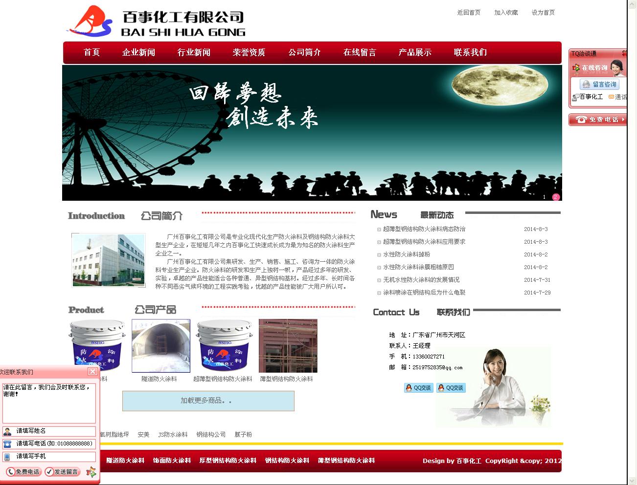 广州百事化工网站建设案例