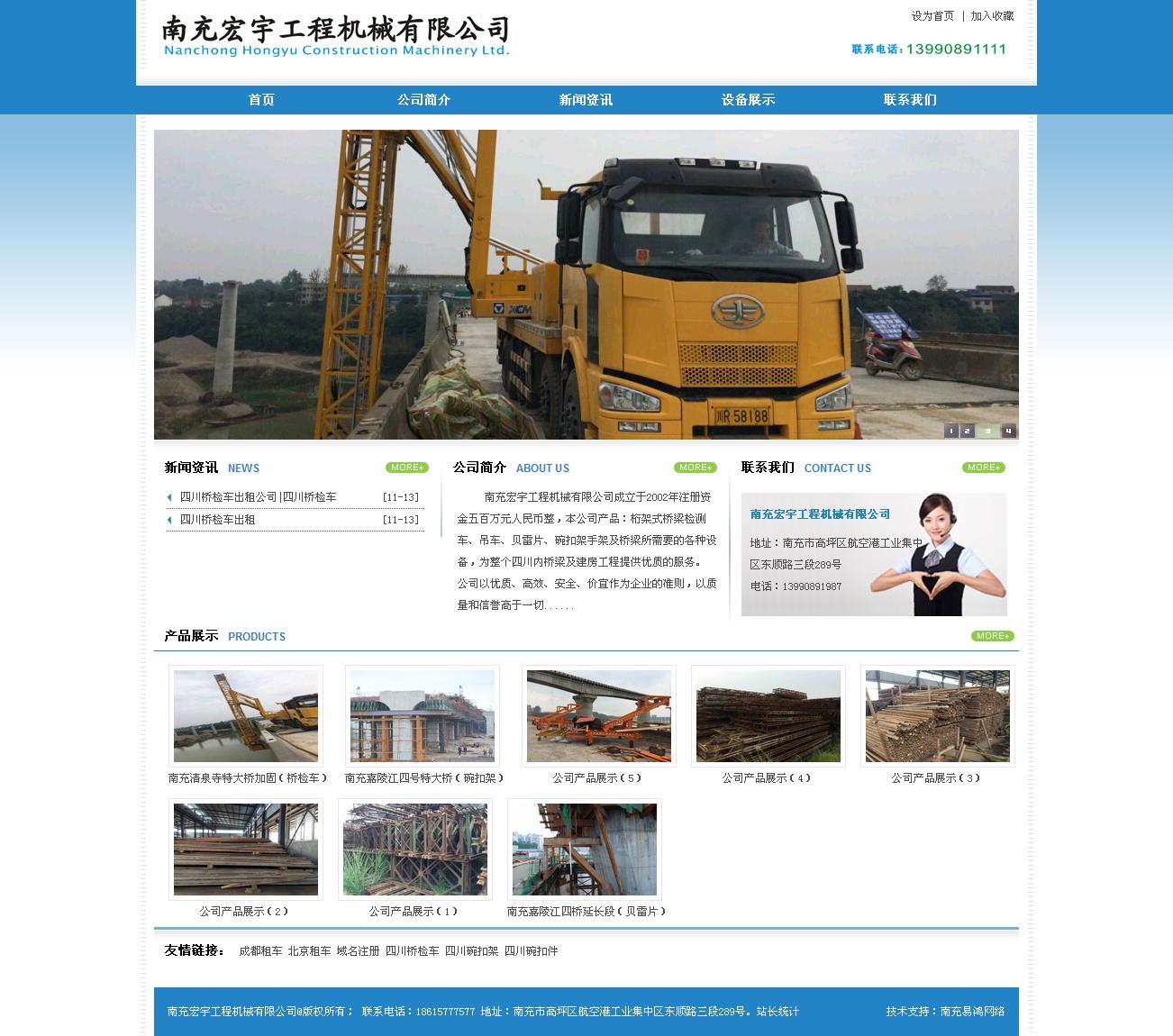 宏宇工程机械网站优化案例