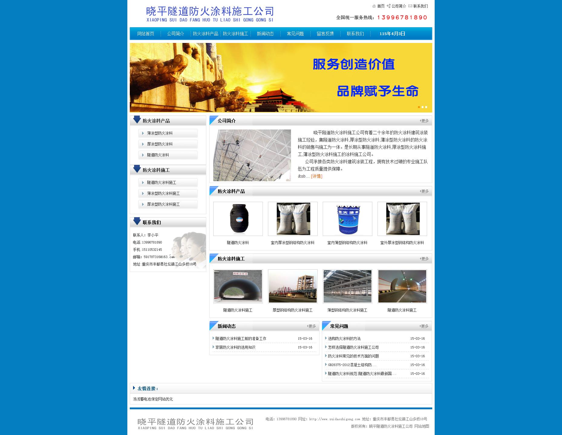 李平隧道防火涂料网站建设案例