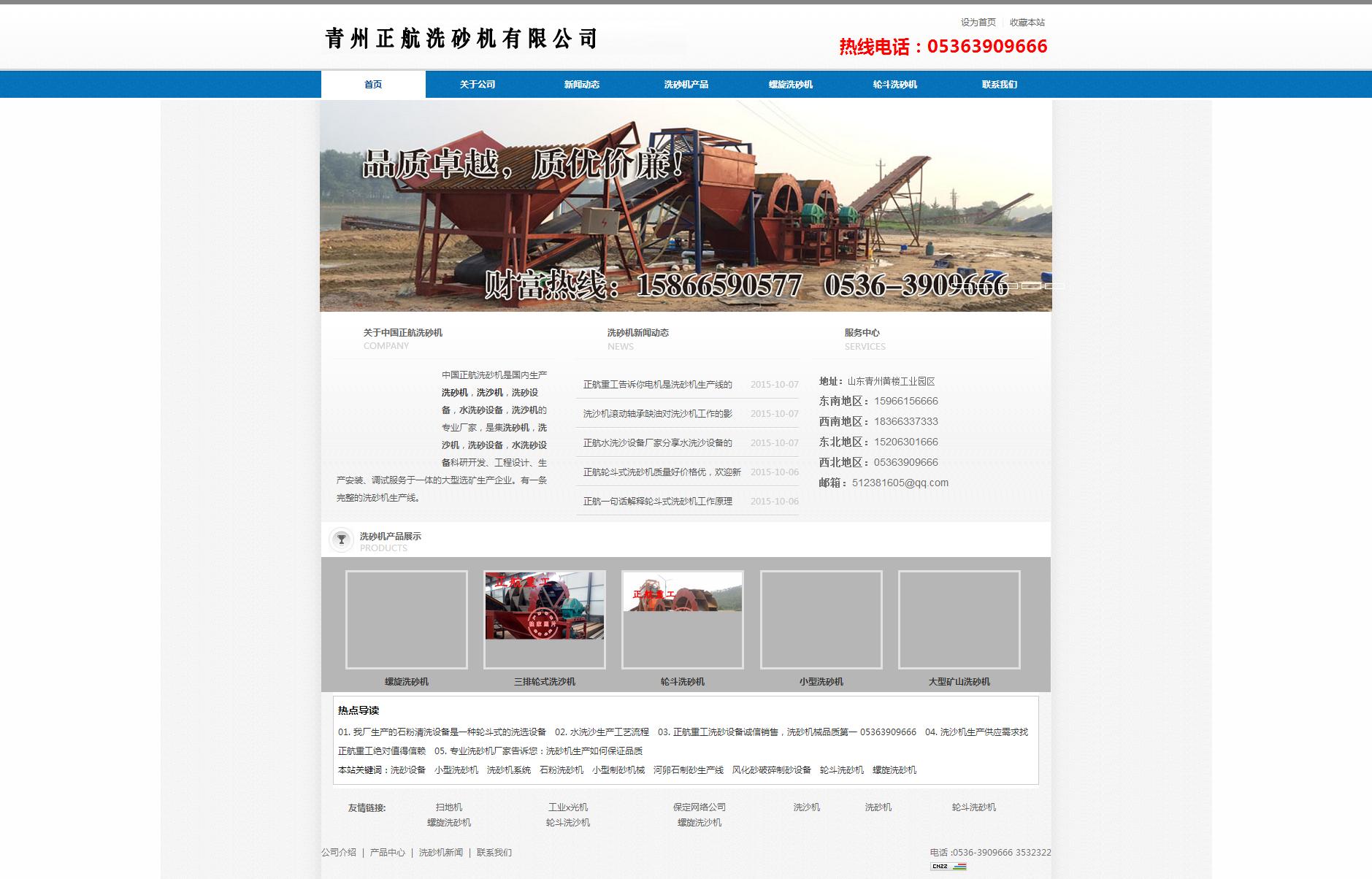 青州正航洗砂机有限公司网站优化案例