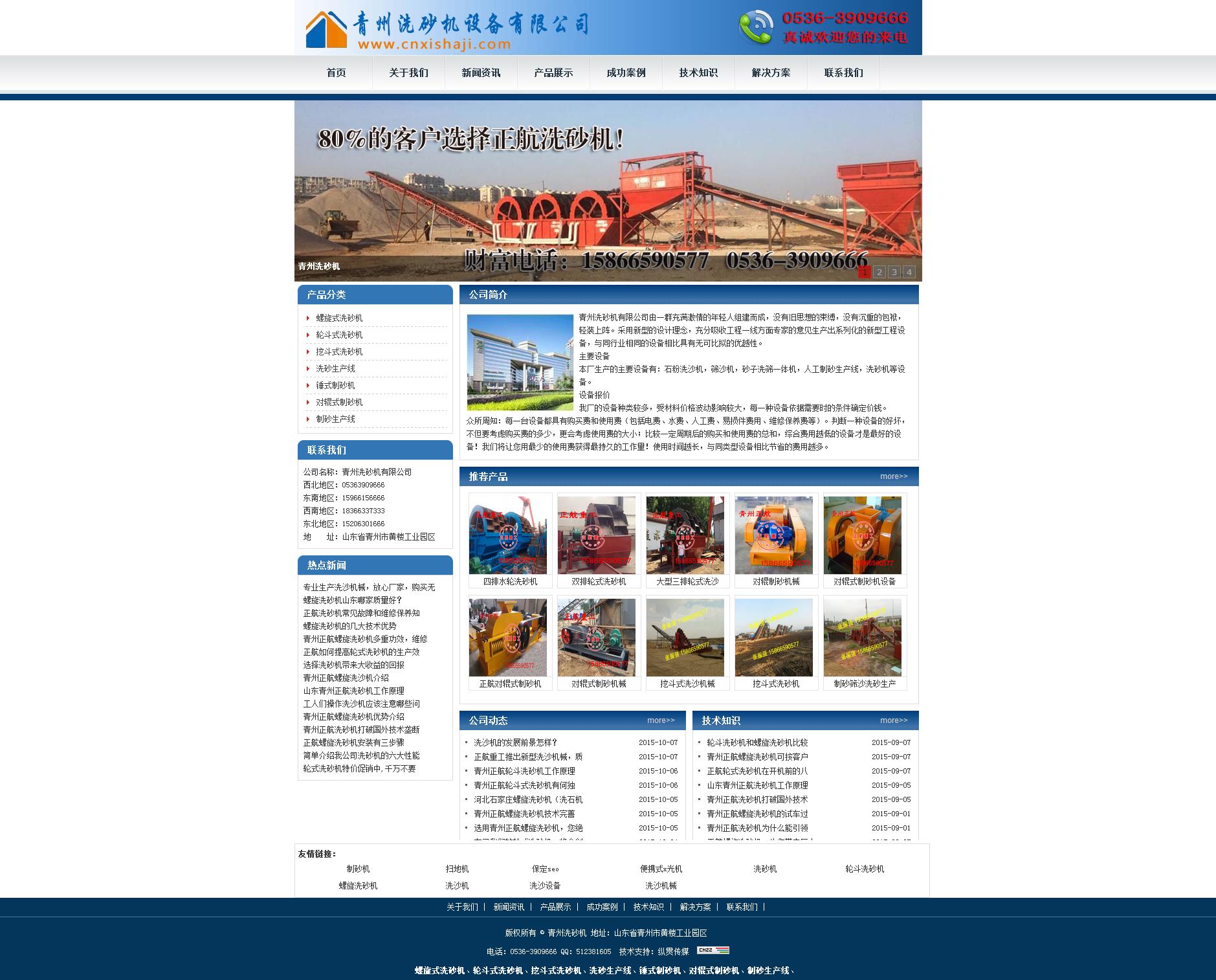 www.cnxishaji.com网站优化案例